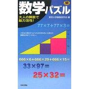 数学パズル(パズル・ポシェット) [新書]