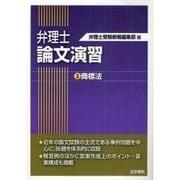 弁理士論文演習〈3〉商標法 [単行本]