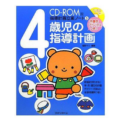 4歳児の指導計画―朱書きアドバイスつき(CD-ROM版 指導計画立案ノート〈5〉) [全集叢書]