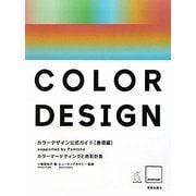 カラーデザイン公式ガイド 表現編―カラーマーケティングと色彩計画 [単行本]