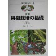 果樹栽培の基礎 新版 (農学基礎セミナー) [全集叢書]