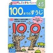 100までのすうじ(ポプラ社の知育ドリル―ぜんぶできちゃうシリーズ) [単行本]