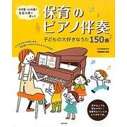 保育のピアノ伴奏―子どもの大好きなうた150曲 [単行本]