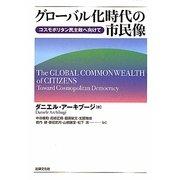 グローバル化時代の市民像―コスモポリタン民主政へ向けて [単行本]