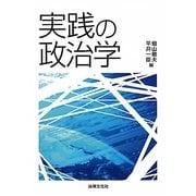 実践の政治学(法律文化ベーシック・ブックス) [単行本]