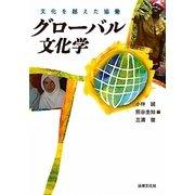 グローバル文化学―文化を越えた協働 [単行本]