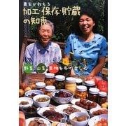 農家が教える加工・保存・貯蔵の知恵―野菜・山菜・果物を長く楽しむ [単行本]