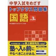 トップクラス問題集国語 3年 [全集叢書]