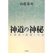 神道の神秘―古神道の思想と行法 [単行本]
