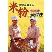 農家が教える米粉とことん活用読本―パン・麺・菓子・惣菜から製粉まで [単行本]