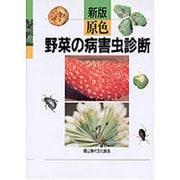 新版 原色野菜の病害虫診断 [単行本]
