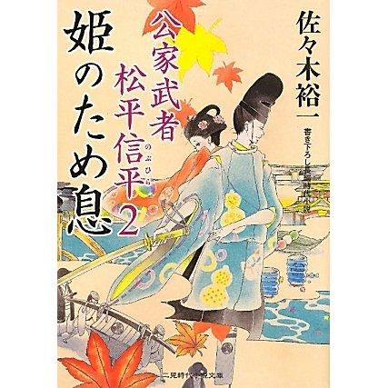 姫のため息―公家武者松平信平〈2〉(二見時代小説文庫) [文庫]