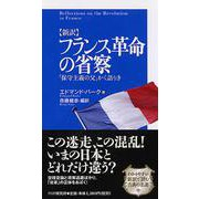 新訳 フランス革命の省察―「保守主義の父」かく語りき [単行本]