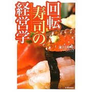 回転寿司の経営学 [単行本]