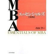 MBAエッセンシャルズ 第2版 [単行本]