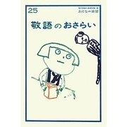 敬語のおさらい(おとなの楽習〈25〉) [全集叢書]