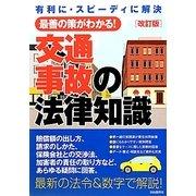 交通事故の法律知識 改訂版 [全集叢書]