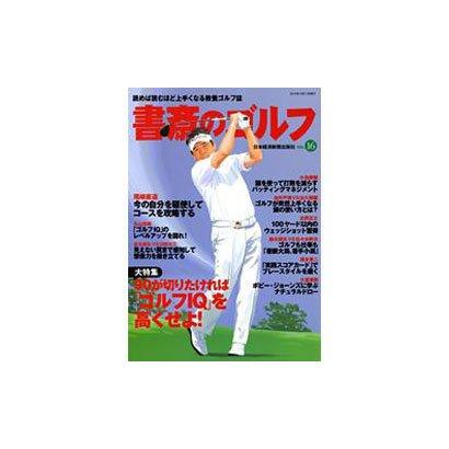 書斎のゴルフ VOL.16-読めば読むほど上手くなる教養ゴルフ誌 [ムックその他]