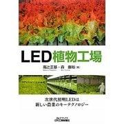LED植物工場(B&Tブックス) [単行本]
