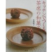 キッチンでつくる茶席の和菓子 [単行本]