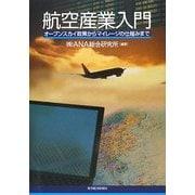 航空産業入門―オープンスカイ政策からマイレージの仕組みまで [単行本]