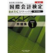 新版BATIC Subject1問題集―Bookkeeper & Accountant Level [単行本]