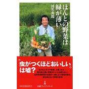 ほんとの野菜は緑が薄い(日経プレミアシリーズ) [新書]