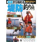 基礎から始める堤防釣り入門(つり情報BOOKS) [単行本]