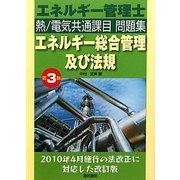エネルギー管理士 熱/電気共通課目問題集 エネルギー総合管理及び法規 第3版 [単行本]