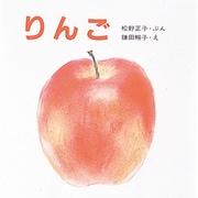 りんご(母と子のえほん) [絵本]