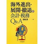 海外進出・展開・撤退の会計・税務Q&A [単行本]
