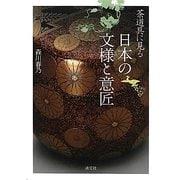 茶道具に見る日本の文様と意匠 [単行本]