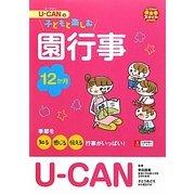 U-CANの子どもと楽しむ園行事12か月(ユーキャンの保育スマイルBOOKS) [単行本]