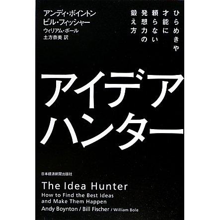 アイデア・ハンター―ひらめきや才能に頼らない発想力の鍛え方 [単行本]