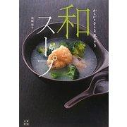 和スープ―からだを変える、思いやる [単行本]