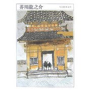 芥川龍之介―1892-1927(ちくま日本文学〈002〉) [文庫]