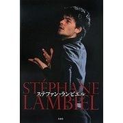 ステファン・ランビエル [単行本]