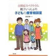自閉症スペクトラム親子いっしょの子どもの療育相談室 [単行本]