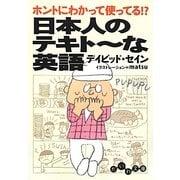 日本人のテキトーな英語―ホントにわかって使ってる!?(だいわ文庫) [文庫]