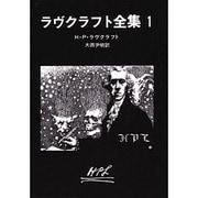ラヴクラフト全集 1(創元推理文庫 523-1) [文庫]