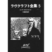 ラヴクラフト全集〈5〉(創元推理文庫) [文庫]