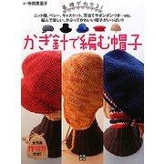 かぎ針で編む帽子―基礎がわかる! [単行本]