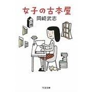女子の古本屋(ちくま文庫) [文庫]