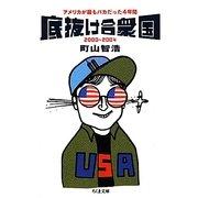 底抜け合衆国―アメリカが最もバカだった4年間(ちくま文庫) [文庫]