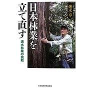日本林業を立て直す―速水林業の挑戦 [単行本]
