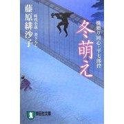 冬萌え―橋廻り同心・平七郎控(祥伝社文庫) [文庫]