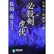 必殺剣虎伏―介錯人・野晒唐十郎(祥伝社文庫) [文庫]