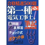 合格精選500題 第一種電気工事士筆記試験問題集 第2版 [単行本]