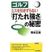 ゴルフ ミスを引きずらない「打たれ強さ」の秘密(青春新書PLAYBOOKS) [新書]