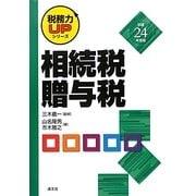 相続税・贈与税〈平成24年版〉(税務力UPシリーズ) [単行本]